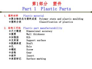 ? 1 ??  ?? Part 1  Plastic Parts