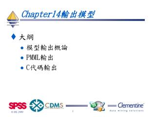 Chapter14 輸出模型