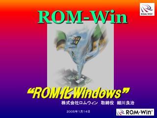 """"""" ROM 化 Windows """""""