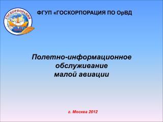 ФГУП «ГОСКОРПОРАЦИЯ ПО ОрВД