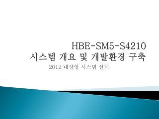 HBE-SM5-S4210 시스템 개요 및 개발환경 구축