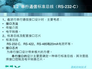 5.2   ???????? ? RS-232-C ?