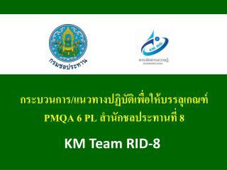 กระบวนการ/แนวทางปฏิบัติเพื่อให้บรรลุเกณฑ์  PMQA 6  PL  สำนัก ชลประทานที่ 8