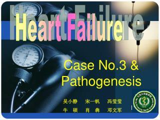 Case No.3 & Pathogenesis