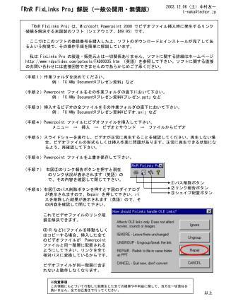 「 RnR FixLinks Pro 」解説(一般公開用・無償版)