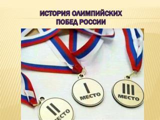 История Олимпийских побед России