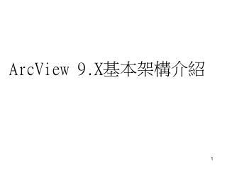ArcView 9.X 基本架構介紹