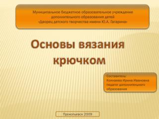 Составитель: Кокнаева  Ирина Ивановна педагог дополнительного образования