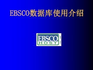 EBSCO 数据库使用介绍
