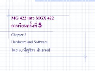 MG 422  และ  MGX 422 การเรียนครั้งที่ 5