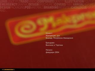 Клиент: Макпрогрес доо Виница, Република Македония Брендове: Винчини и Тортина Начало: