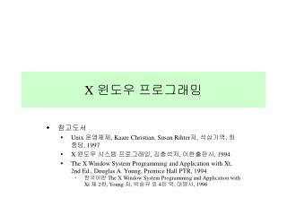 X  윈도우 프로그래밍