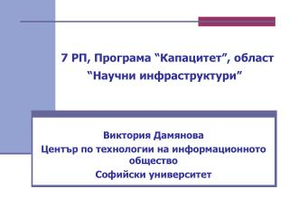 Виктория Дамянова Център по технологии на информационното общество  Софийски университет