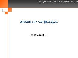 ABA の LCP への組み込み