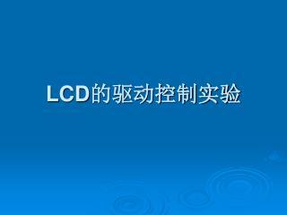 LCD 的驱动控制实验