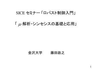 SICE  セミナー 「ロバスト制御入門」
