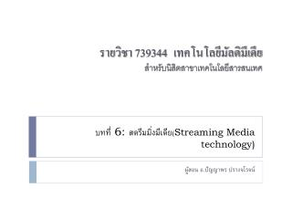 ?????  6:  ??????????????? ( Streaming Media technology)