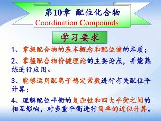 第 10 章  配位化合物 Coordination Compounds