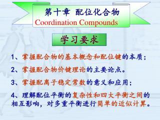 ???  ????? Coordination Compounds