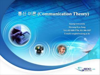 통신 이론  (Communication Theory)