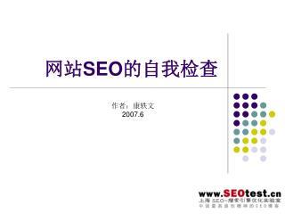 网站 SEO 的自我检查