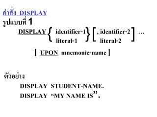 คำสั่ง  DISPLAY รูปแบบ ที่ 1 DISPLAY       identifier-1       , identifier-2     …