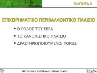 ΕΠΙΧΕΙΡΗΜΑΤΙΚΟ ΠΕΡΙΒΑΛΛΟΝΤΙΚΟ ΠΛΑΙΣΙΟ