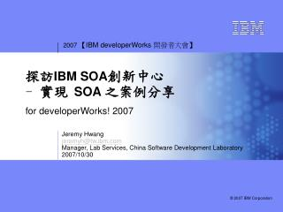 IBM SOA -  SOA    for developerWorks 2007