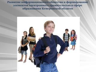 «Модернизация образования. Перспективы автоматизации»