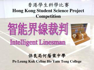 香港學生科學比賽 Hong Kong Student Science Project Competition