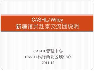 CASHL/Wiley 新疆馆员赴京交流团 说明