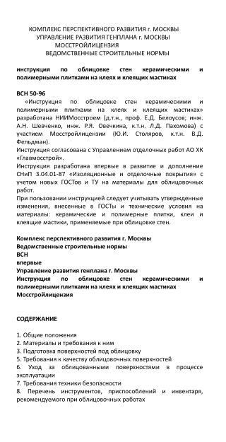 КОМПЛЕКС ПЕРСПЕКТИВНОГО РАЗВИТИЯ г. МОСКВЫ