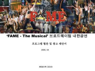 'FAME - The Musical' 브로드웨이팀 내한공연