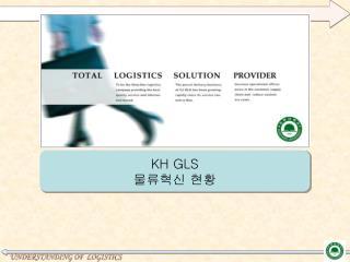 KH GLS 물류혁신 현황