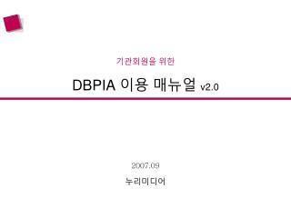 DBPIA  이용 매뉴얼  v2.0