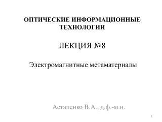ОПТИЧЕСКИЕ ИНФОРМАЦИОННЫЕ ТЕХНОЛОГИИ ЛЕКЦИЯ № 8  Электромагнитные  метаматериалы