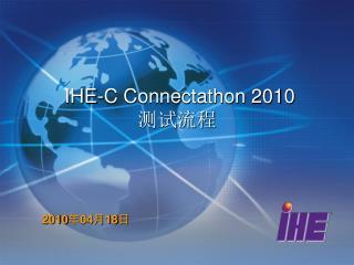 IHE-C Connectathon 2010 测试流程
