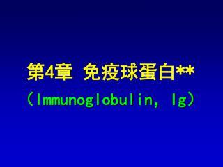 第 4 章 免疫球蛋白** ( Immunoglobulin,Ig)