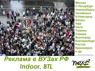 ??????? ? ????? ?? Indoor, BTL