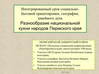 ПЕРМСКИЙ КРАЙ, КИШЕРТСКИЙ РАЙОН