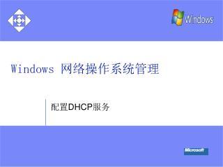 Windows  网络 操作系统管理