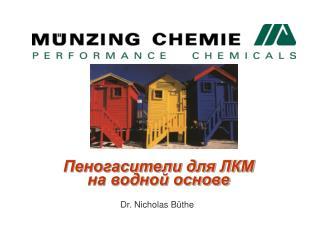 Пеногасители для ЛКМ  на водной основе