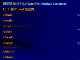 網頁語言 HTML (HyperText Markup Language) 1.1.1   基本  html  檔結構: <html> <head> <title>  ………………