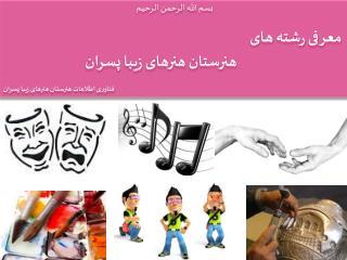 بسم الله الرحمن الرحیم   معرفی رشته های          هنرستان هنرهای زیبا پسران