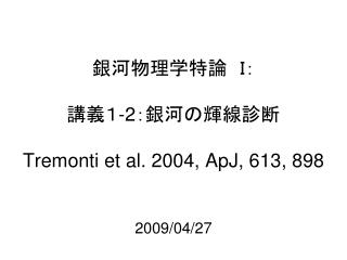 銀河物理学特論 I: 講義1 -2 :銀河の輝線診断 Tremonti et al. 2004, ApJ, 613, 898
