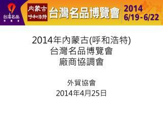 2014 年內蒙古 ( 呼和浩特 ) 台灣名品博覽會 廠商協調會