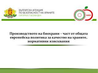 Биологичното земеделие допринася за: опазване на околната среда;