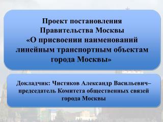 Проект  постановления  Правительства  Москвы