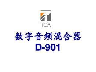 数字音频混合器 D-901