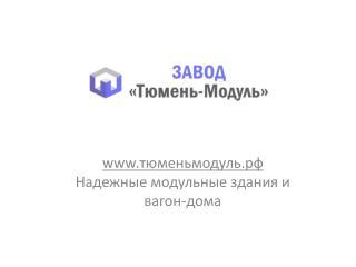 тюменьмодуль.рф Надежные модульные здания и  вагон-дома